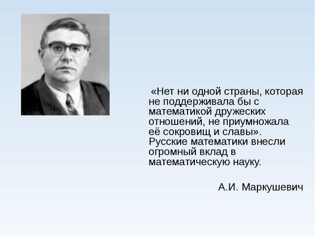 «Нет ни одной страны, которая не поддерживала бы с математикой дружеских отн...