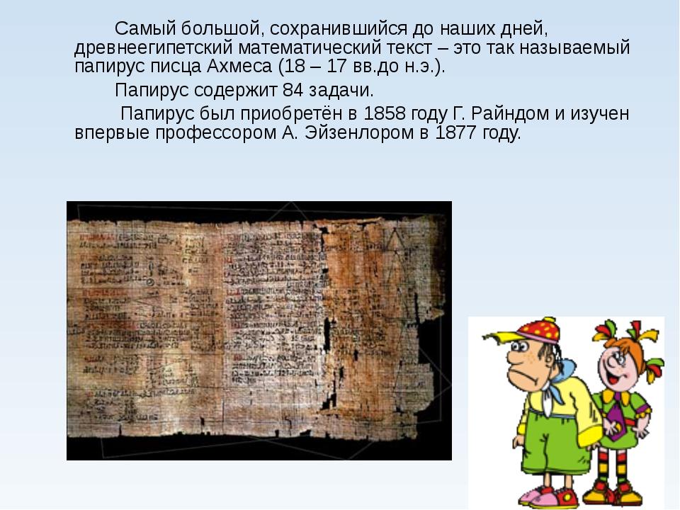 Самый большой, сохранившийся до наших дней, древнеегипетский математический...