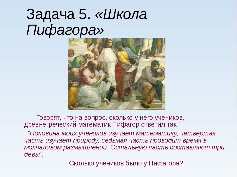 Задача 5. «Школа Пифагора» Говорят, что на вопрос, сколько у него учеников, д...
