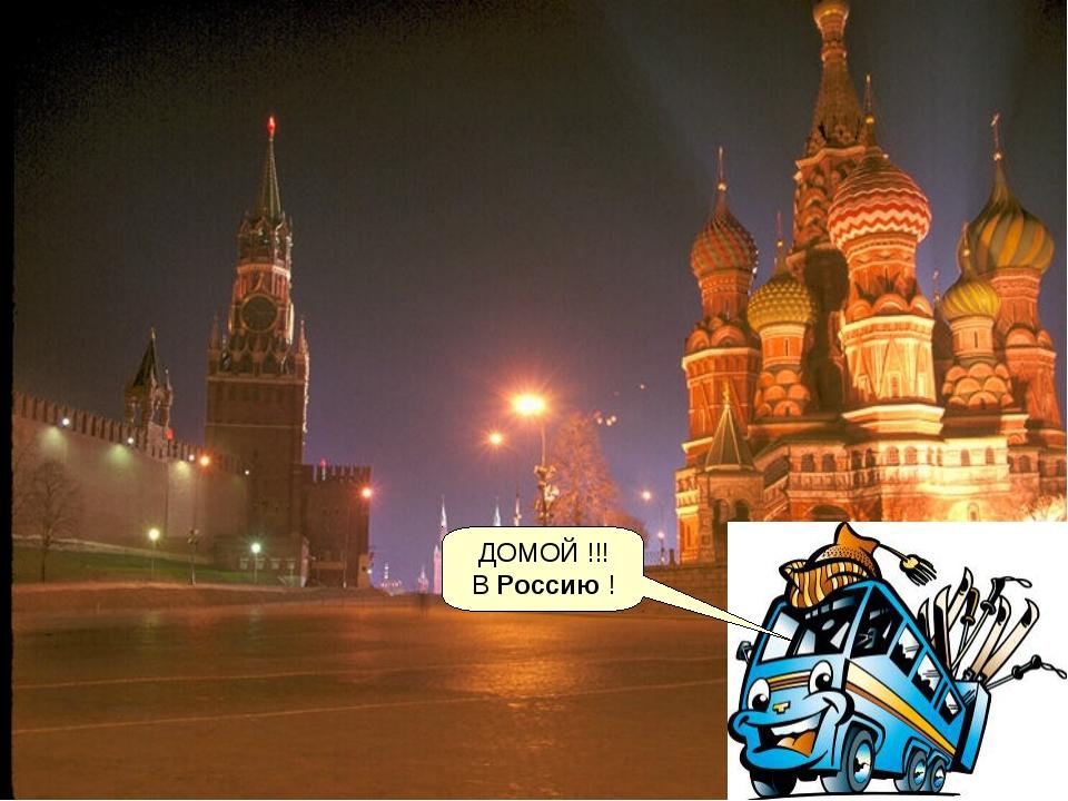 ДОМОЙ !!! В Россию !