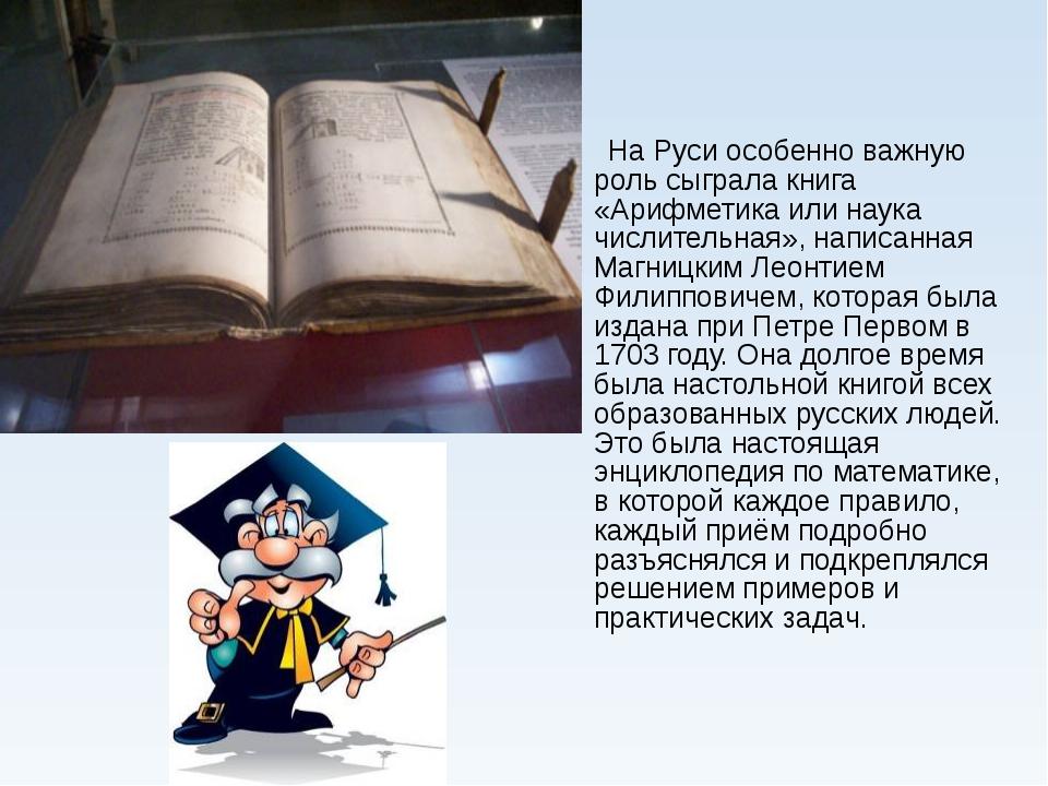 На Руси особенно важную роль сыграла книга «Арифметика или наука числительна...