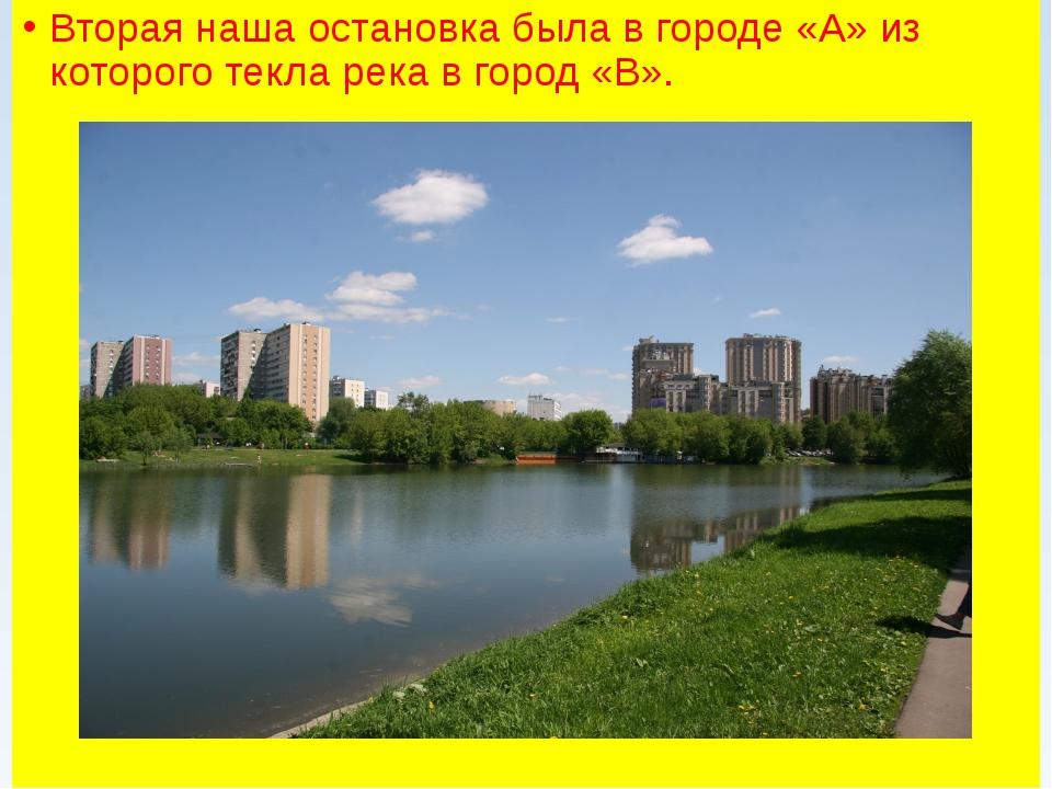 Вторая остановка. Город «А» из которгого течет река в город «В» Вторая наша о...