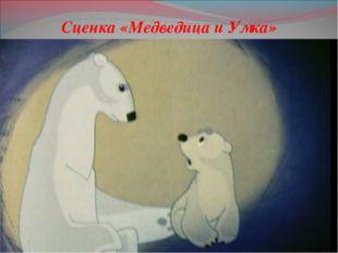 Сценка «Медведица и Умка»