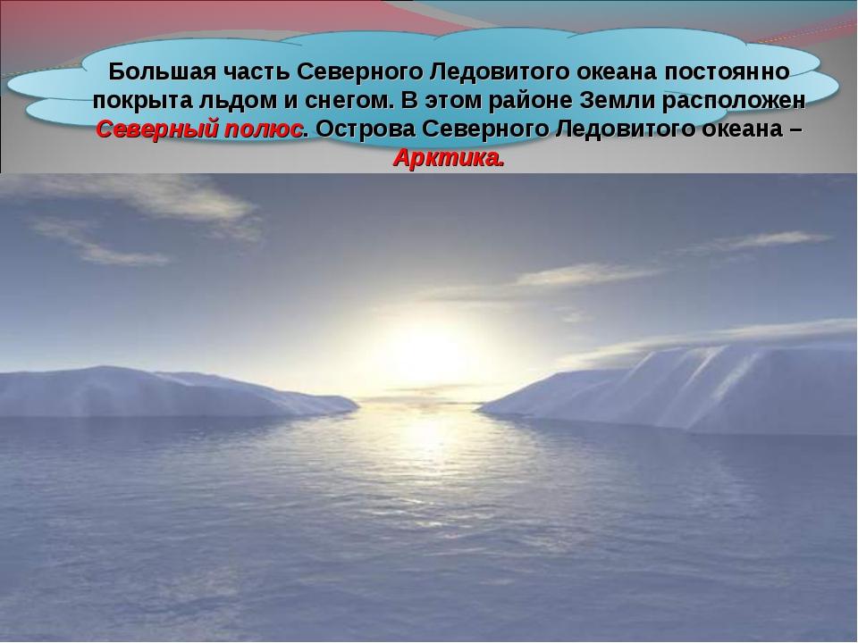 Большая часть Северного Ледовитого океана постоянно покрыта льдом и снегом. В...