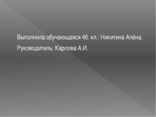 Выполнила обучающаяся 4б. кл.: Никитина Алёна. Руководитель: Карпова А.И.