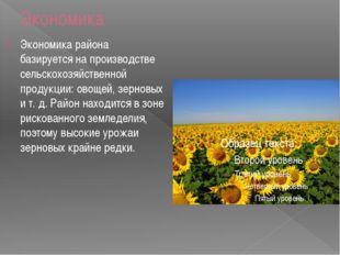 Экономика Экономика района базируется на производстве сельскохозяйственной пр