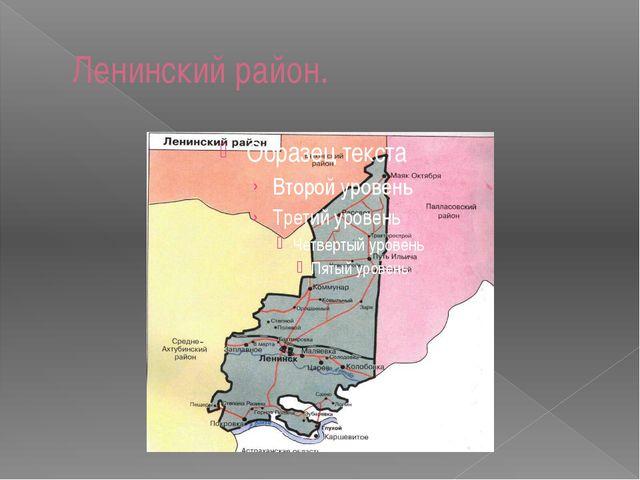 Ленинский район.