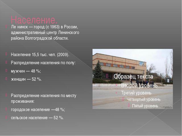 Население. Ле́нинск — город (с 1963) в России, административный центр Ленинск...