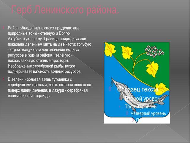 Герб Ленинского района. Район объединяет в своих пределах две природные зоны...