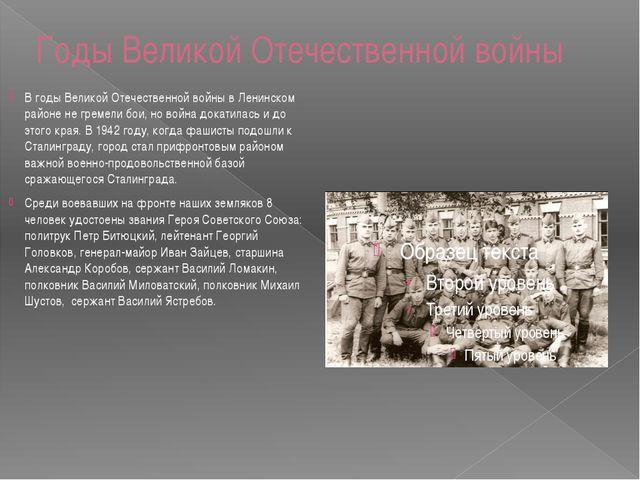Годы Великой Отечественной войны В годы Великой Отечественной войны в Ленинск...