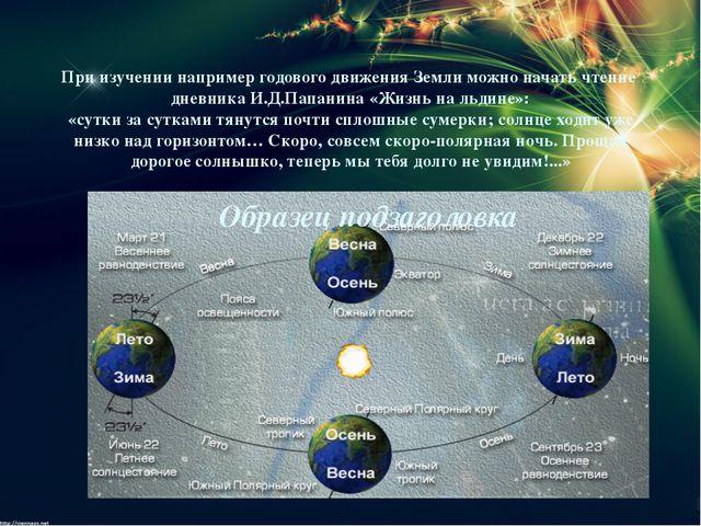 При изучении например годового движения Земли можно начать чтение дневника И....