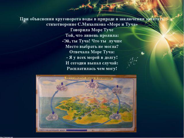 При объяснении круговорота воды в природе в заключении зачитать стихотворение...