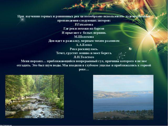 При изучении горных и равнинных рек целесообразно использовать художественные...