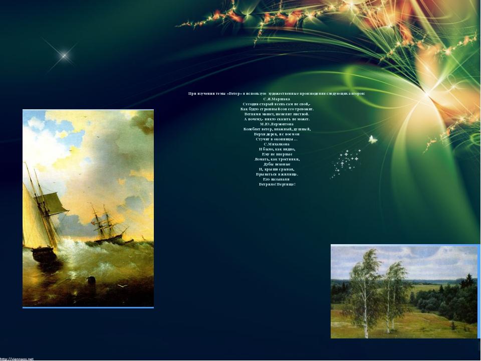 При изучении темы «Ветер» я использую художественные произведения следующих...