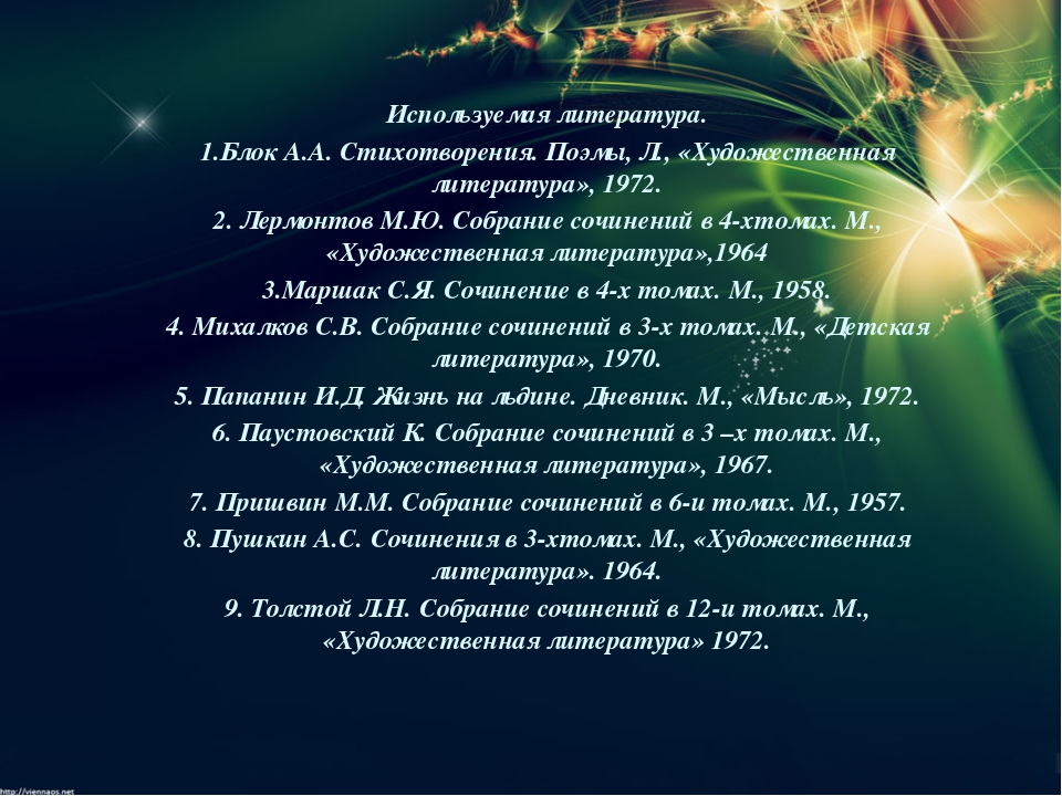 Используемая литература. 1.Блок А.А. Стихотворения. Поэмы, Л., «Художественн...