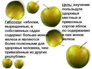 Гипотеза: «яблоки, выращенные, в собственных садах содержат больше ионов желе