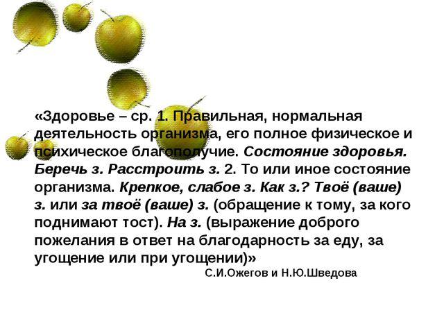 «Здоровье – ср. 1. Правильная, нормальная деятельность организма, его полное...