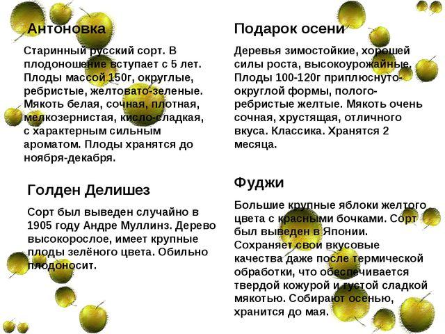 Антоновка Старинный русский сорт. В плодоношение вступает с 5 лет. Плоды мас...