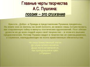 Главные черты творчества А.С. Пушкина: поэзия – это служение Красота , Добро