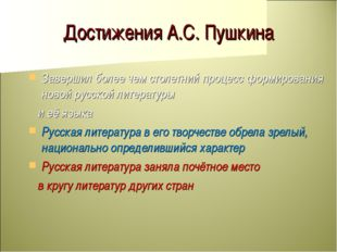Достижения А.С. Пушкина Завершил более чем столетний процесс формирования нов