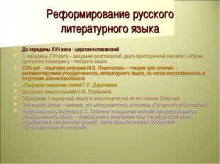 Реформирование русского литературного языка До середины XVII века - церковнос