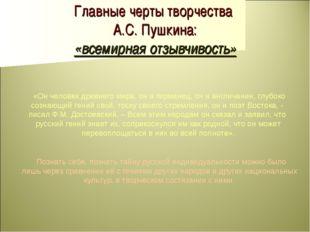 Главные черты творчества А.С. Пушкина: «всемирная отзывчивость» «Он человек д