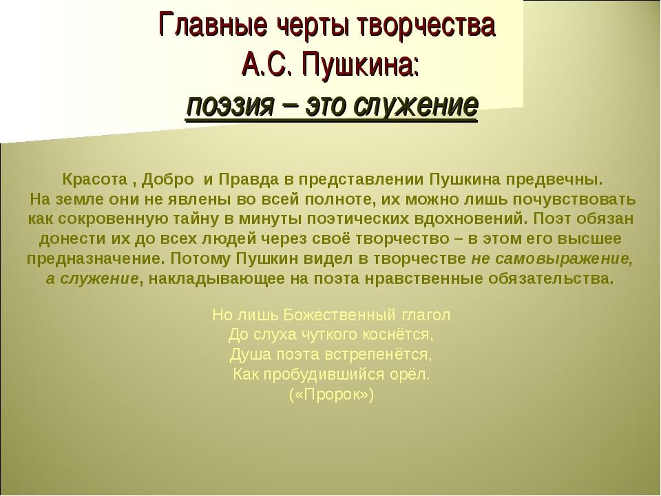 Главные черты творчества А.С. Пушкина: поэзия – это служение Красота , Добро...