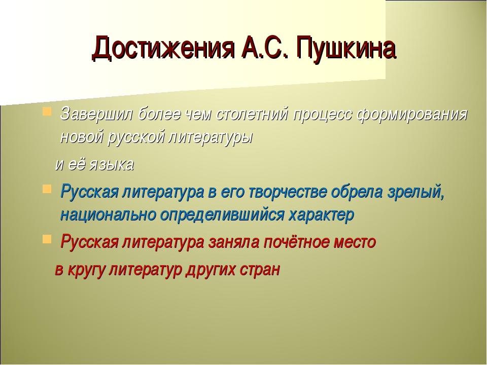 Достижения А.С. Пушкина Завершил более чем столетний процесс формирования нов...