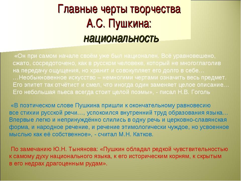 Главные черты творчества А.С. Пушкина: национальность «Он при самом начале св...