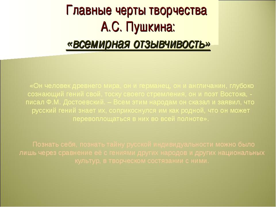 Главные черты творчества А.С. Пушкина: «всемирная отзывчивость» «Он человек д...