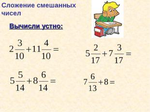 Сложение смешанных чисел Вычисли устно: