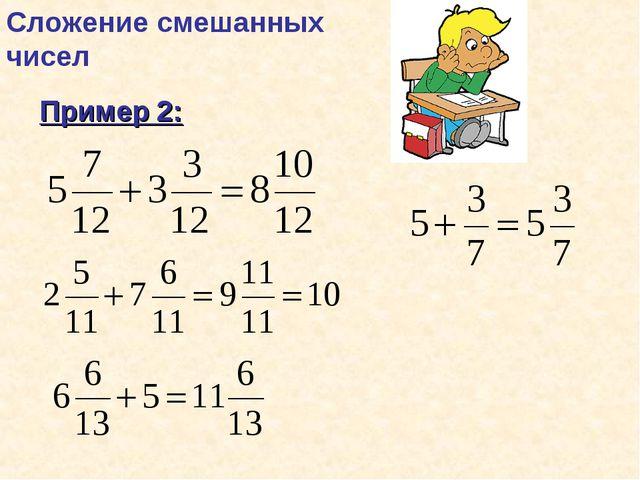 Сложение смешанных чисел Пример 2: