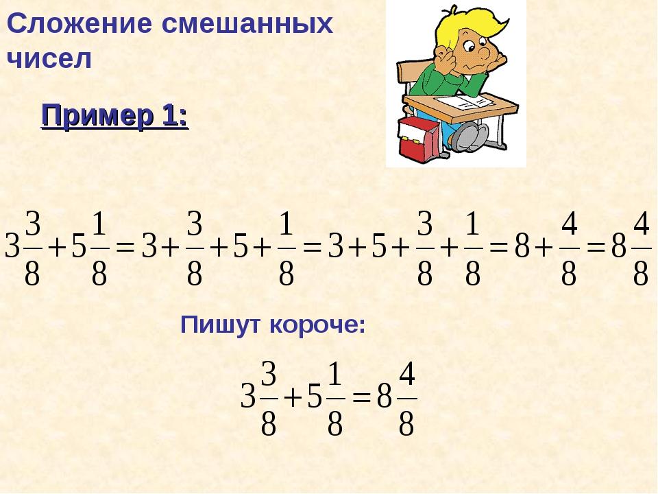 Сложение смешанных чисел Пример 1: Пишут короче: