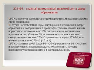 273-ФЗ – главный нормативный правовой акт в сфере образования 273-ФЗ является