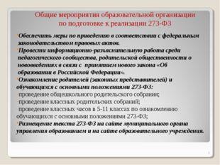 Общие мероприятия образовательной организации по подготовке к реализации 273-