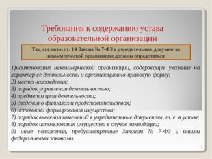 Требования к содержанию устава образовательной организации 1)наименование не