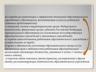 ж) порядок регламентации и оформления отношений образовательного учреждения и