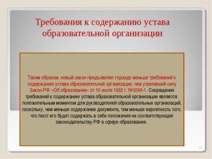Требования к содержанию устава образовательной организации * Таким образом, н