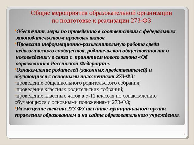 Общие мероприятия образовательной организации по подготовке к реализации 273-...