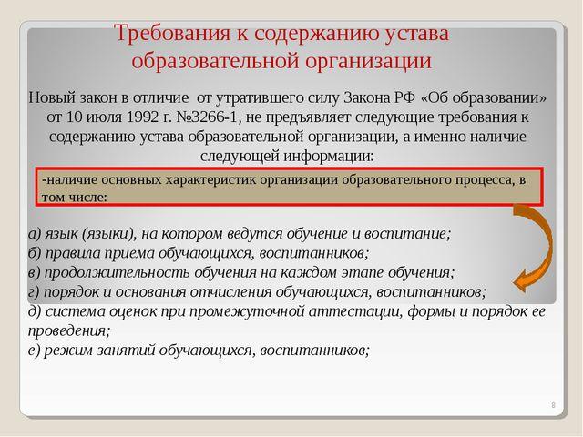 Требования к содержанию устава образовательной организации Новый закон в отл...