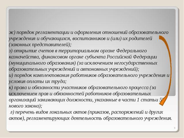 ж) порядок регламентации и оформления отношений образовательного учреждения и...