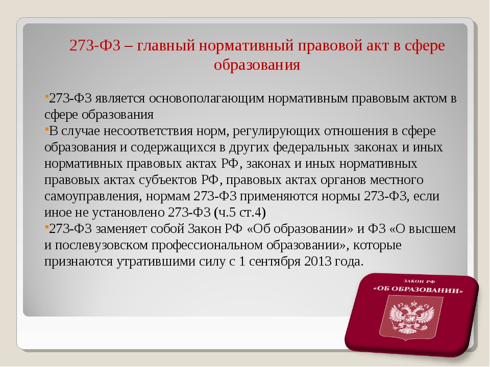 273-ФЗ – главный нормативный правовой акт в сфере образования 273-ФЗ является...