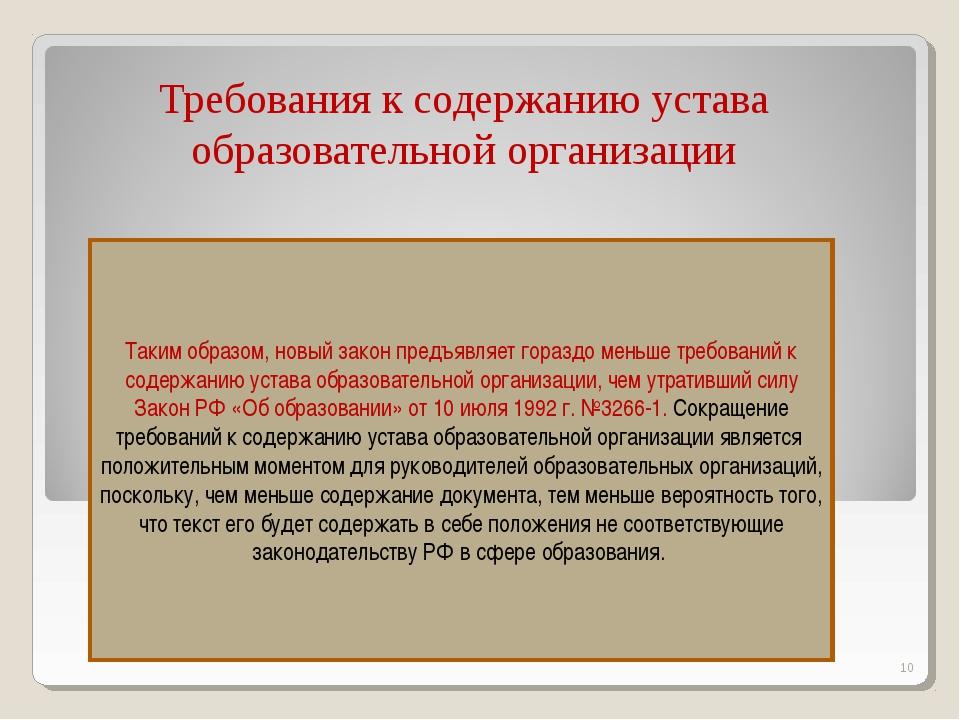 Требования к содержанию устава образовательной организации * Таким образом, н...