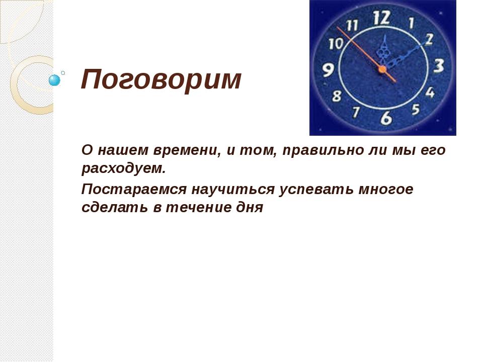 Поговорим О нашем времени, и том, правильно ли мы его расходуем. Постараемся...