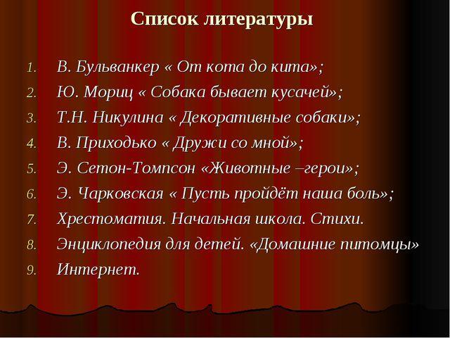 Список литературы В. Бульванкер « От кота до кита»; Ю. Мориц « Собака бывает...
