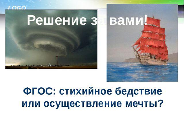 ФГОС: стихийное бедствие или осуществление мечты? Решение за вами! LOGO