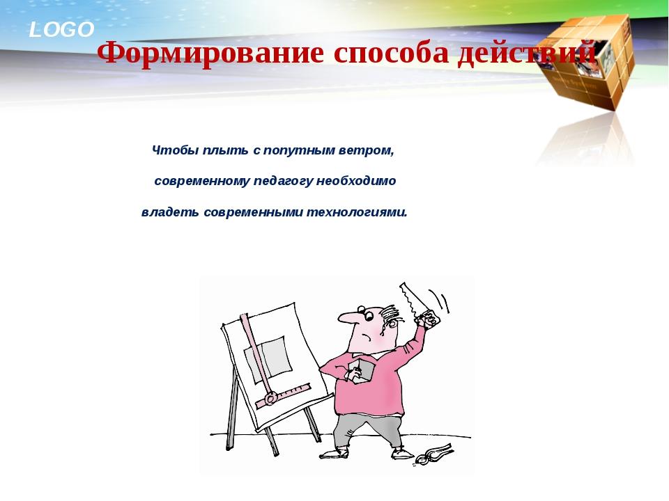 Чтобы плыть с попутным ветром, современному педагогу необходимо владеть совр...