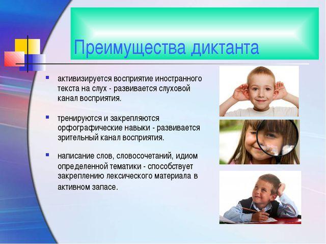 Преимущества диктанта активизируется восприятие иностранного текста на слух -...
