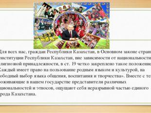- Для всех нас, граждан Республики Казахстан, в Основном законе страны – Кон