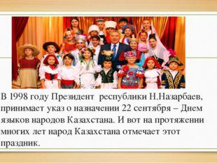 В 1998 году Президент республики Н.Назарбаев, принимает указ о назначении 22